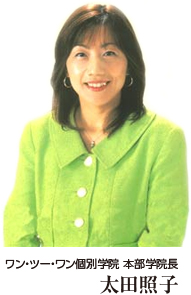 ワン・ツー・ワン個別学院|本部学園長太田照子