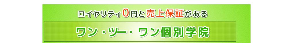 ロイヤリティ0円と売上保証があるワン・ツー・ワン個別学院